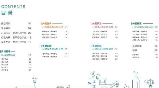 圣象集团发布2017年企业社会责任报告双辽